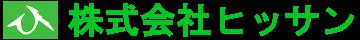 株式会社ヒッサン